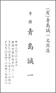 1 縦書き 楷書体