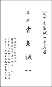 2 縦書き 行書体